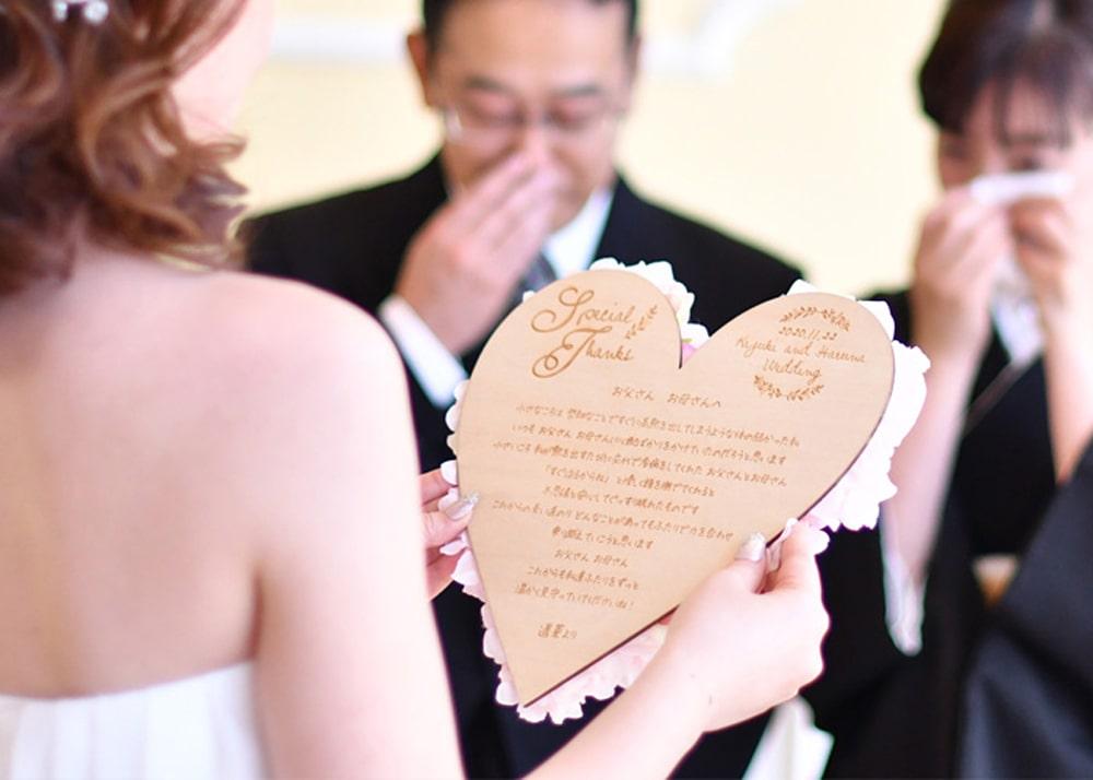 花嫁の手紙/木製レーザー刻印感謝状「ハートフラワー」