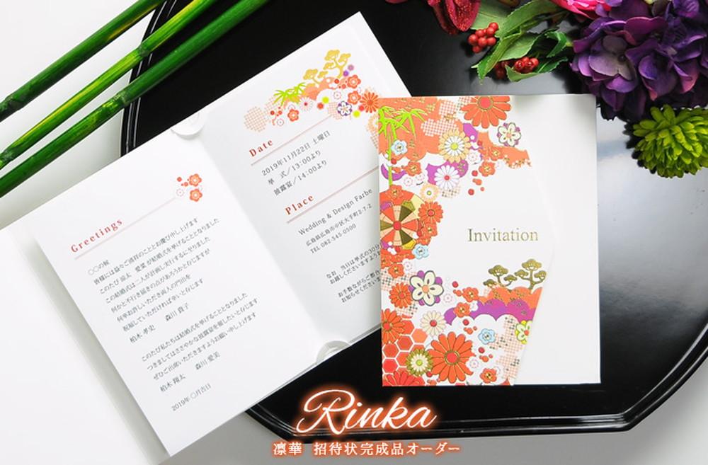 招待状完成品オーダー(印刷付)「凛華(りんか)」