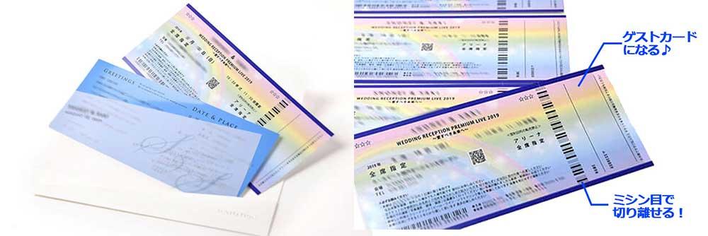 オリジナルデザイン コンサートチケット風招待状6