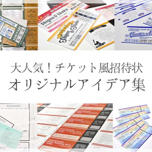 チケット風招待状オリジナルアイデア集