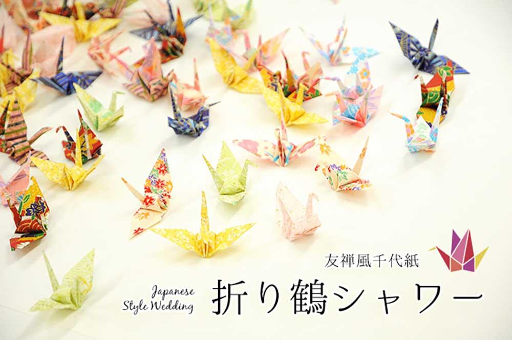 折り鶴シャワー