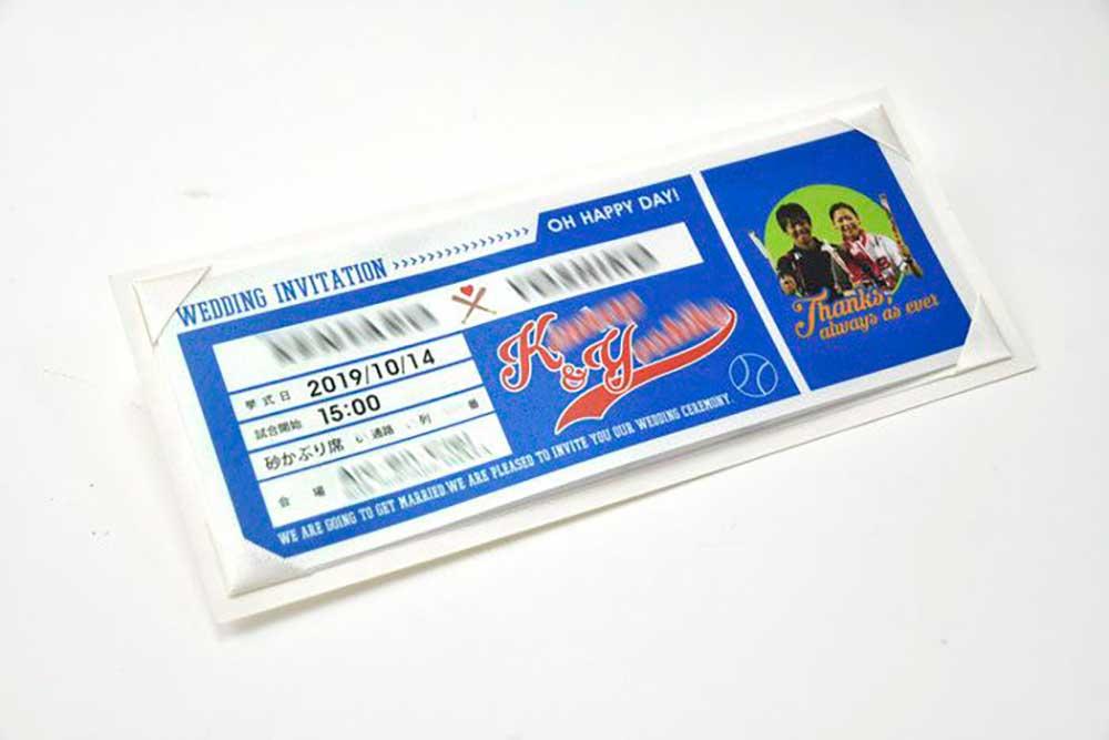 オリジナルデザイン 野球チケット風招待状1