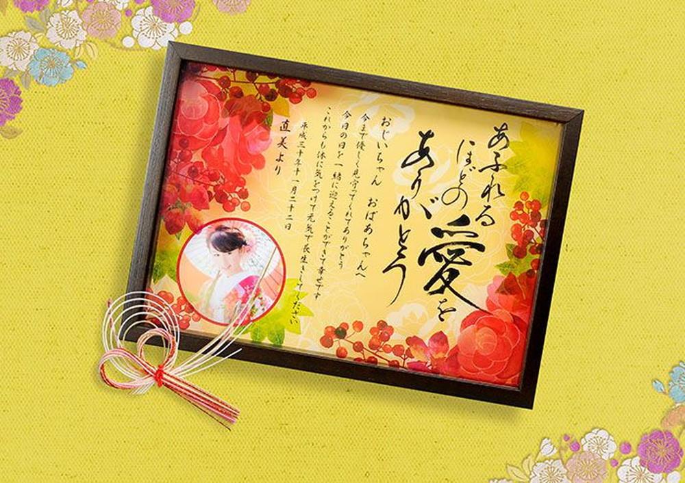 祖父母へ贈る感謝状ボード「豊(ゆたか)」