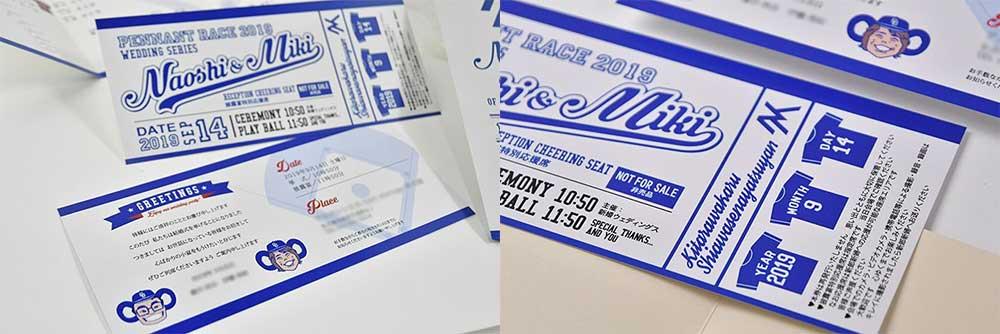 オリジナルデザイン 野球チケット風招待状5
