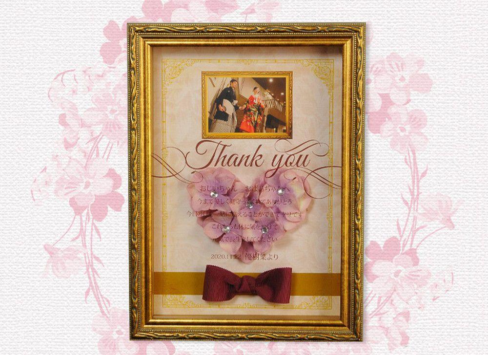 祖父母へ贈る感謝状ボード「クオーリ」