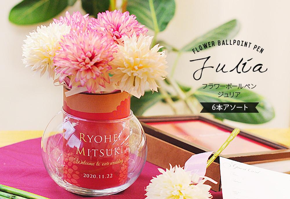 お花の受付ボールペン 6本アソート 「ジュリア」