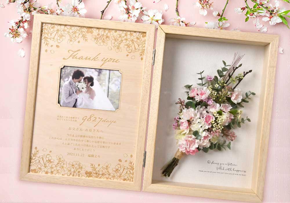 木製子育て感謝状BOXフレーム桜ブーケ