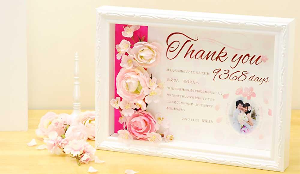 フラワー感謝ボード彩桜