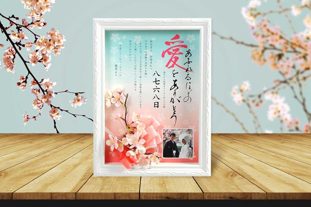 フラワー感謝ボード宴桜