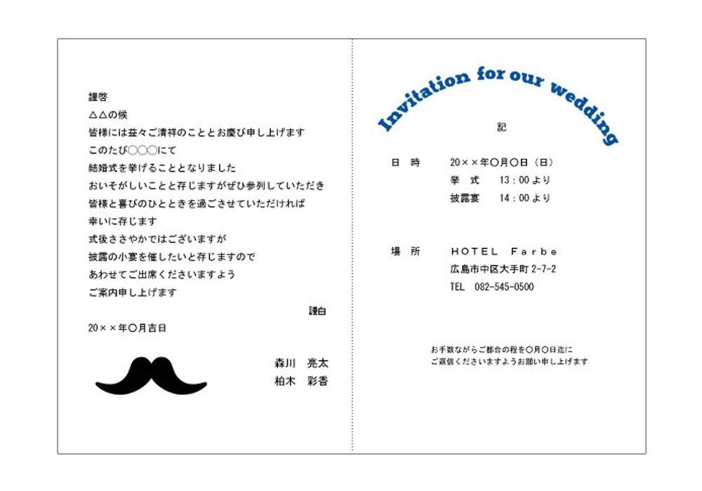 ひげ招待状テンプレート