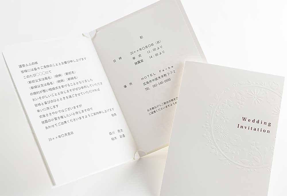 華毬 招待状手作りセット