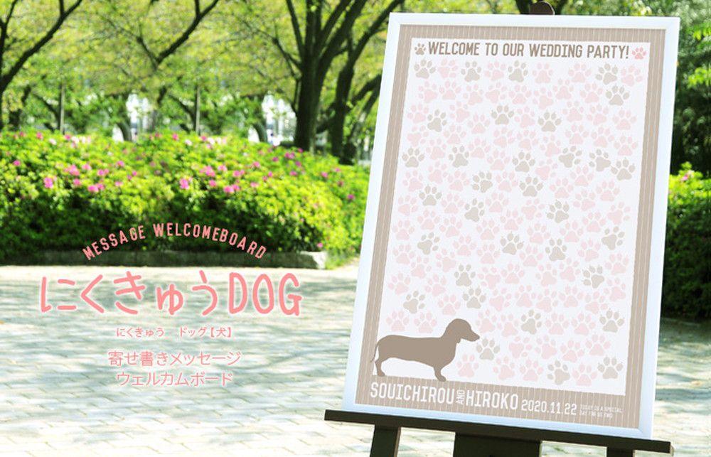 \にくきゅうドッグ(犬)120名様用(B2サイズ)/寄せ書きメッセージボード