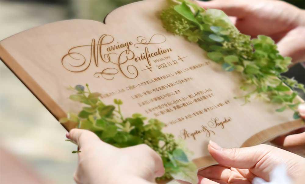 結婚証明書フォレストブック2