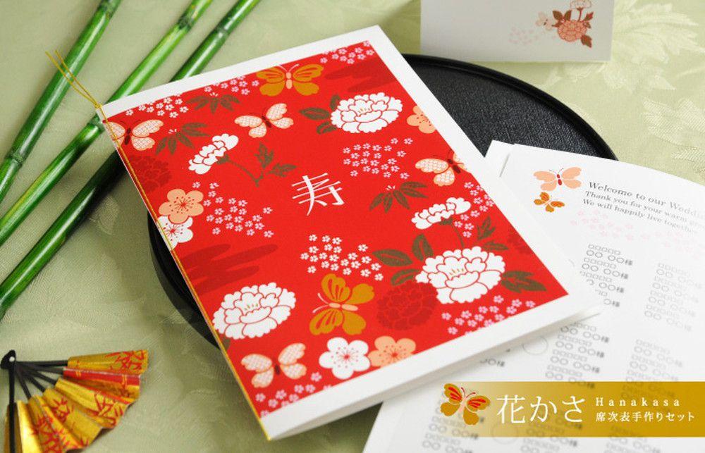 花かさ「席次表・パンフレット手作りセット」/和風(1名様分)