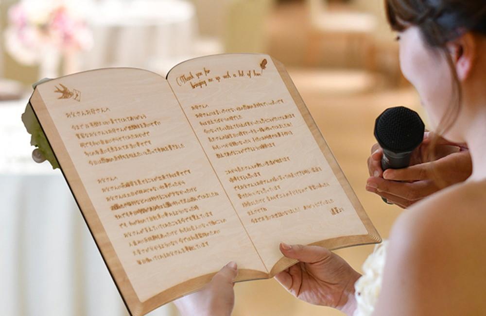 花嫁の手紙フォレストブック