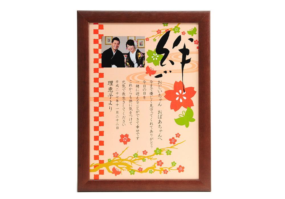 祖父母へ贈る感謝状「蝶」結婚式/長寿祝い