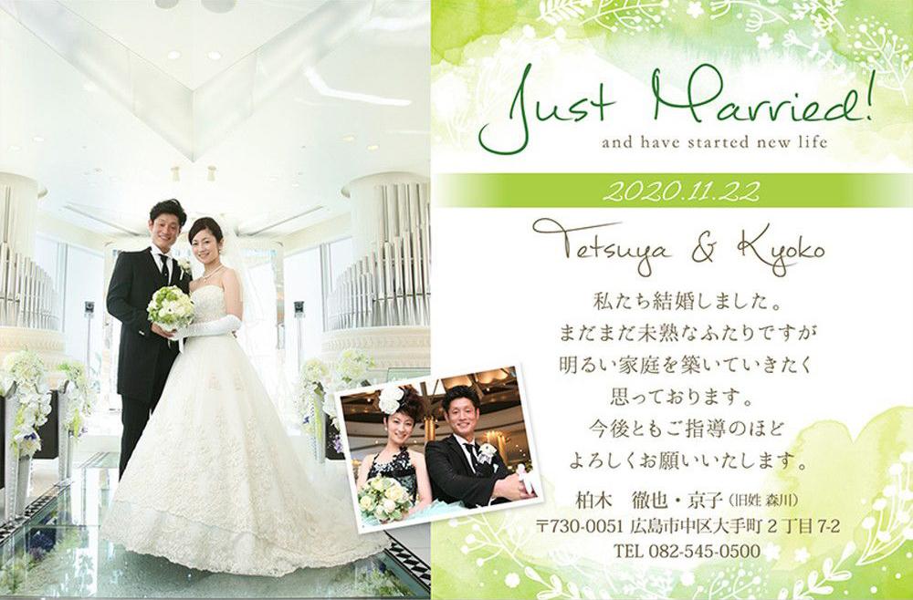 「結婚報告はがき」 WP-80(ロッティナチュラル)(50部)