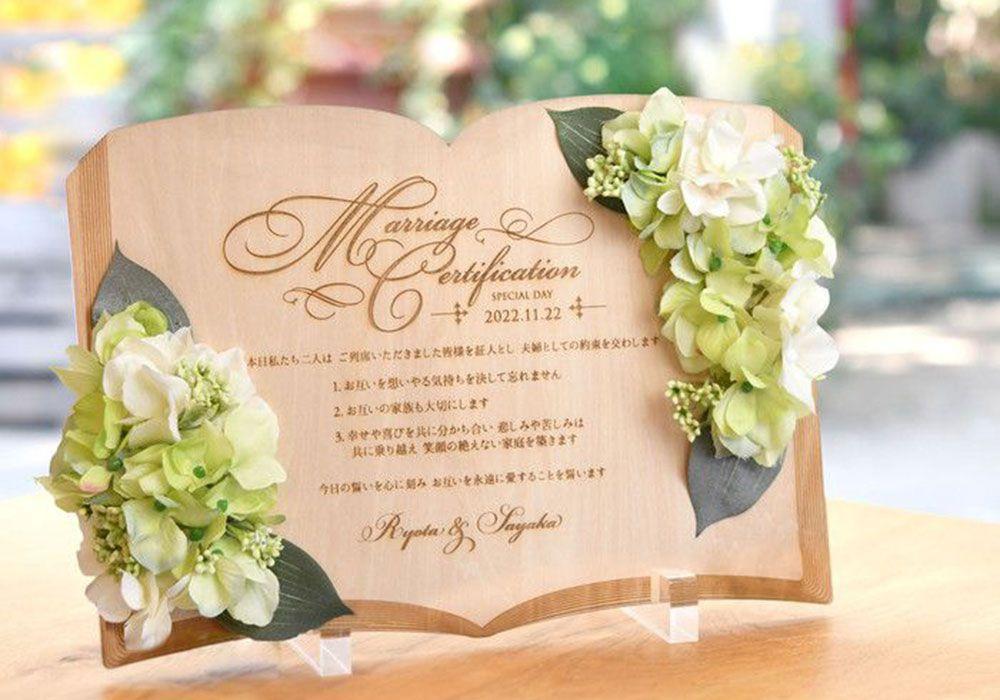 結婚証明書 木製レーザー刻印「フォレストブック」