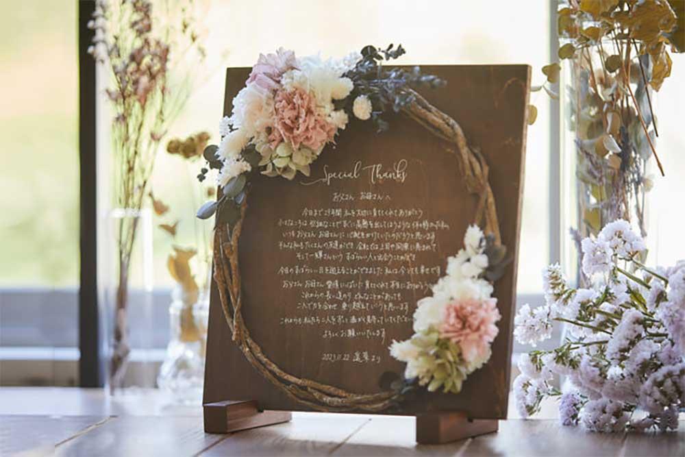 花嫁の手紙ウッドリース6