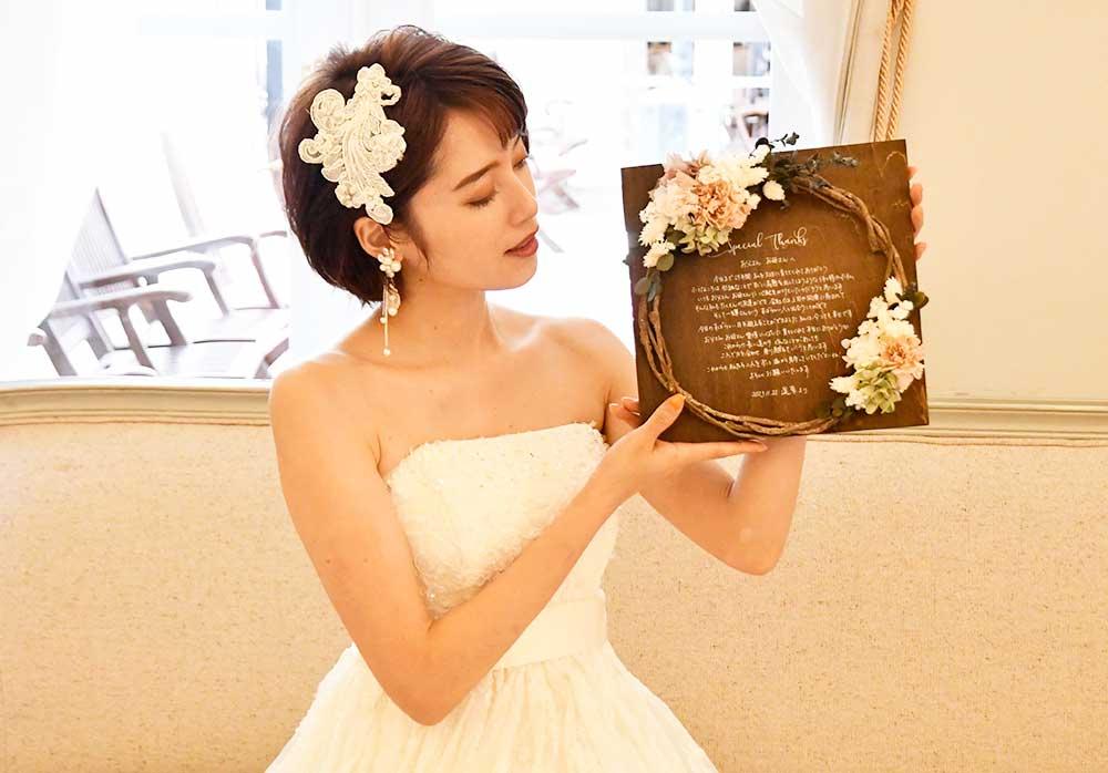 花嫁の手紙ウッドリース1