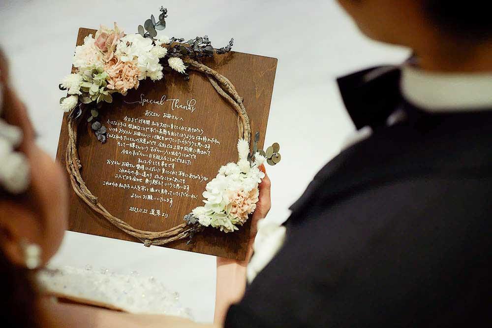 花嫁の手紙ウッドリース4