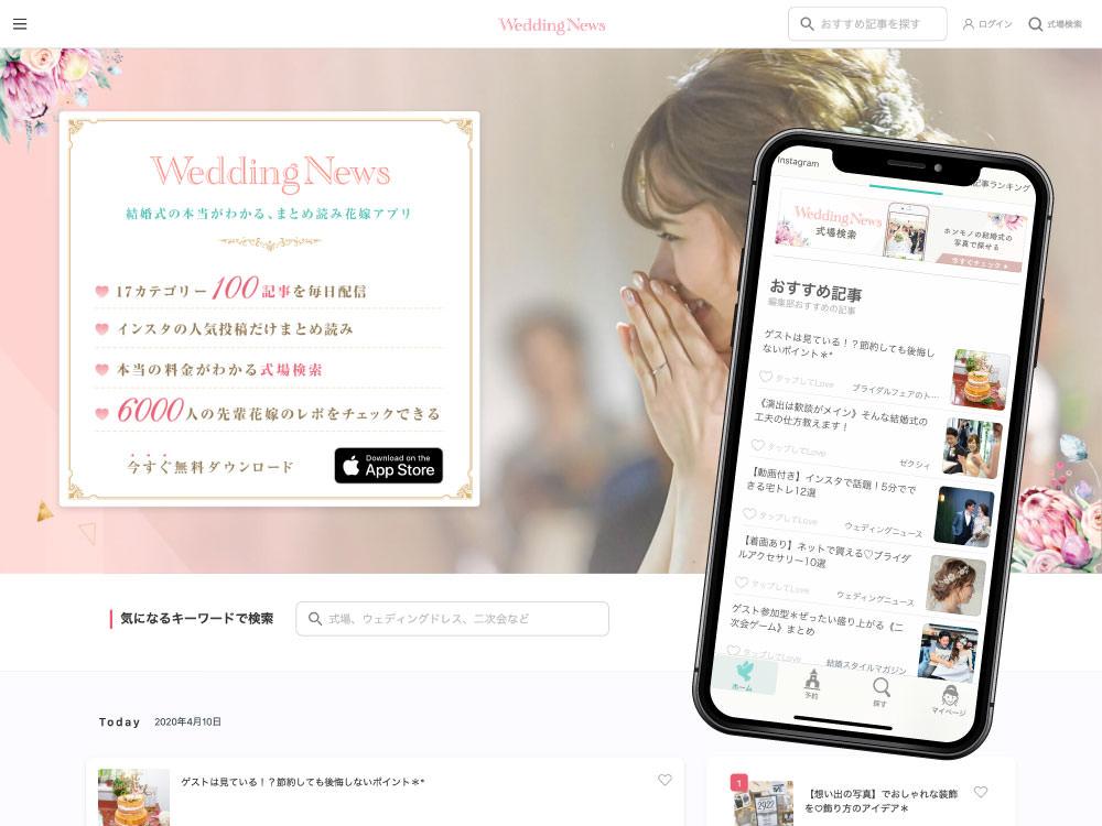 weddingnews