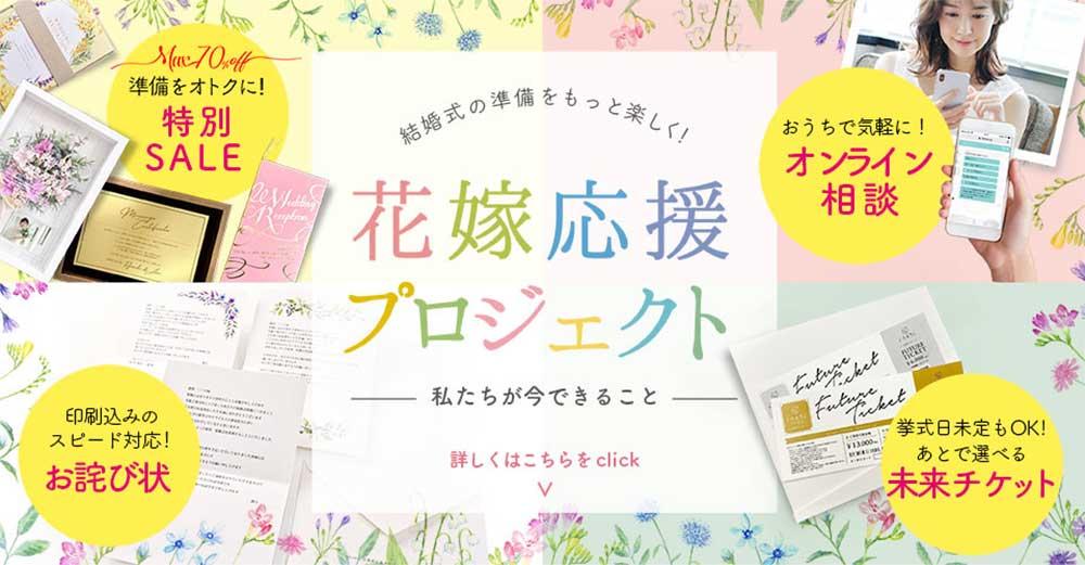 花嫁応援プロジェクト