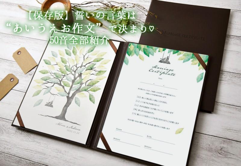 ゲスト参加型サイン式結婚証明書「ウェディングツリー モスグリーン」