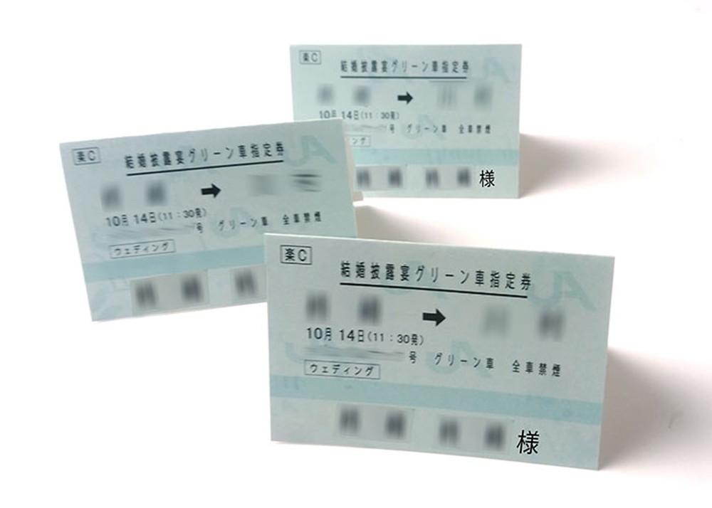 オリジナル実例集/新幹線チケット風席札