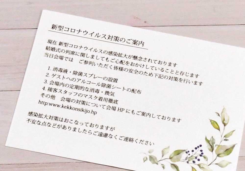 【感染拡大防止】コロナウイルス対策ご案内カード(入力・印刷込み)