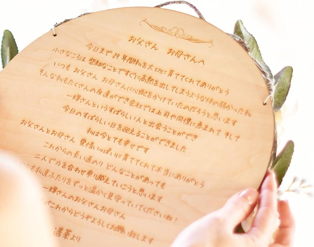 感謝状×花嫁の手紙/木製レーザー刻印感謝状「リース」