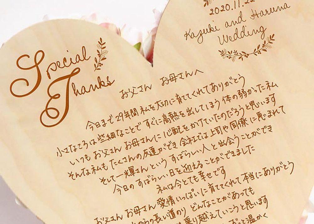 花嫁の手紙