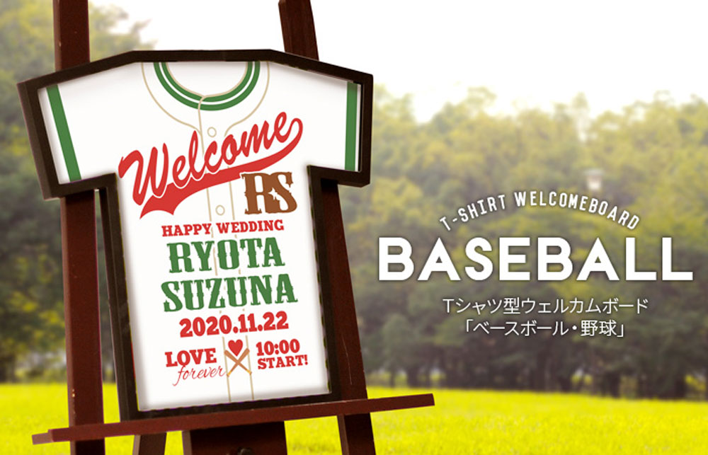 [Tシャツ型ウェルカムボード]野球・ベースボール/スポーツ結婚式