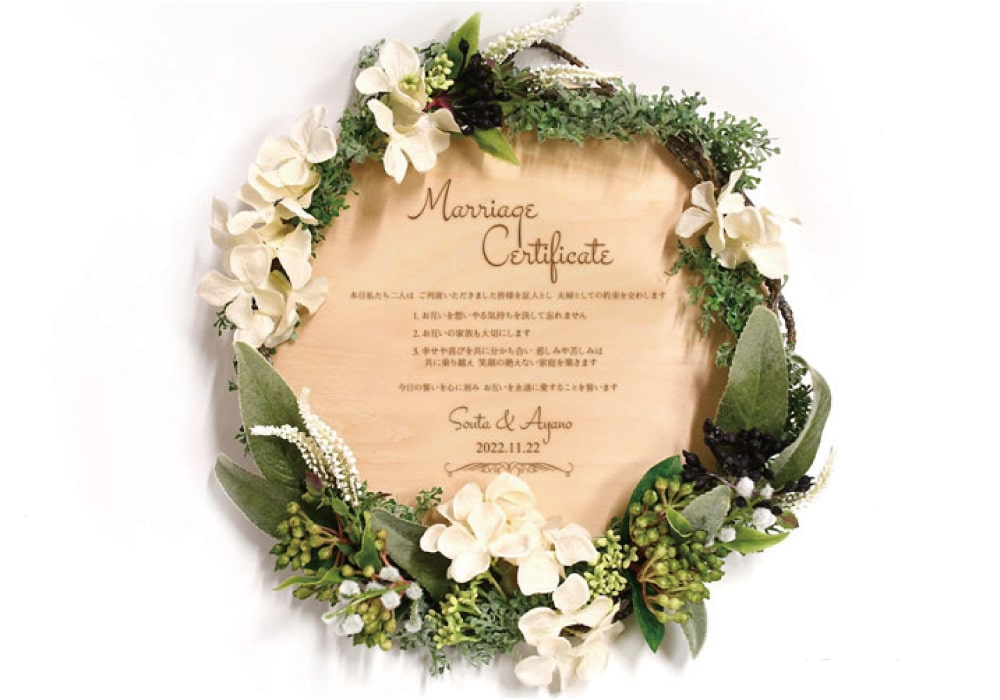 結婚証明書 木製レーザー刻印「リース」