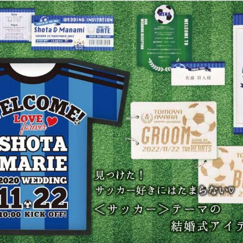 wedding-soccer-title-min