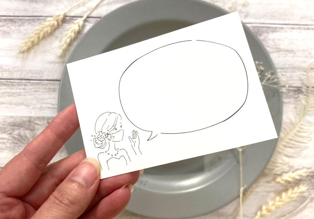 新郎新婦メッセージカード