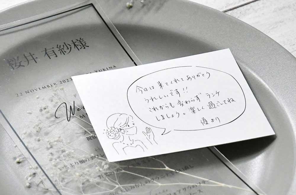 メッセージカード「Bride-マスク」