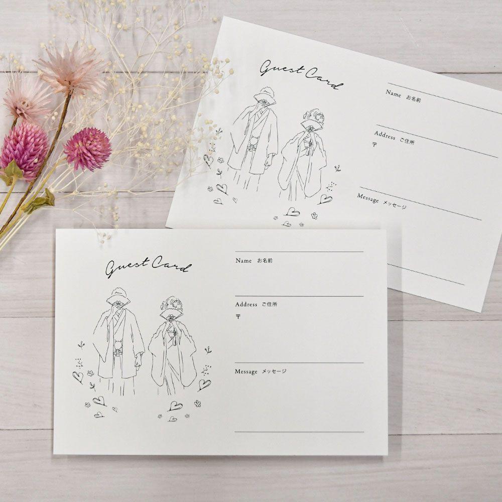 ゲストカード・芳名カード「Bride and Groom 和装(10枚入)」