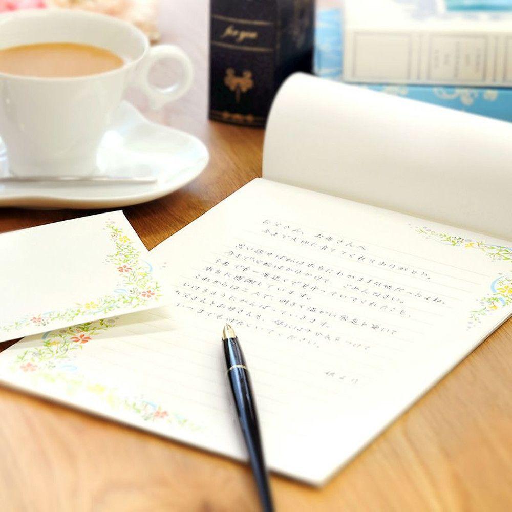 花嫁からの手紙/レターセット