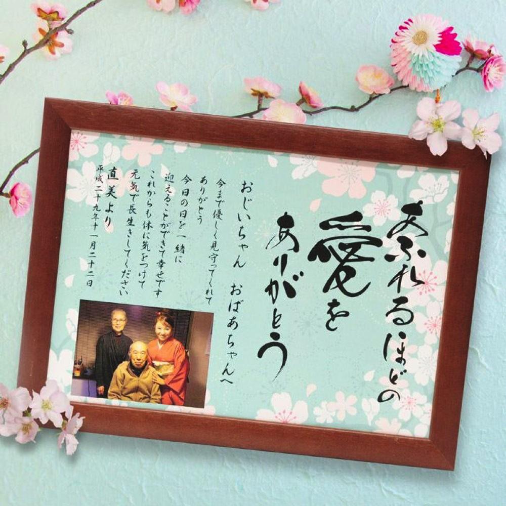 祖父母へ贈る感謝状「かのん桜」結婚式/長寿祝い