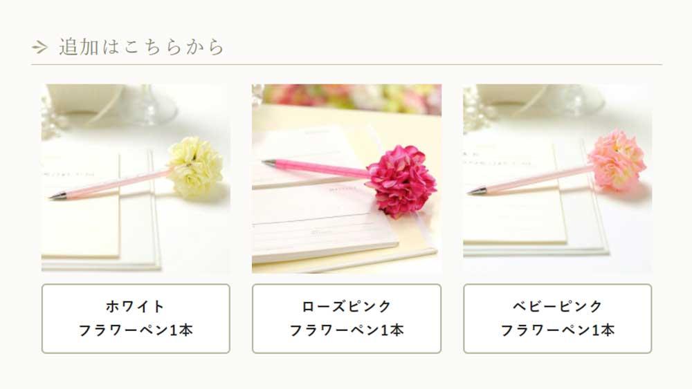 超特価お花ペン追加