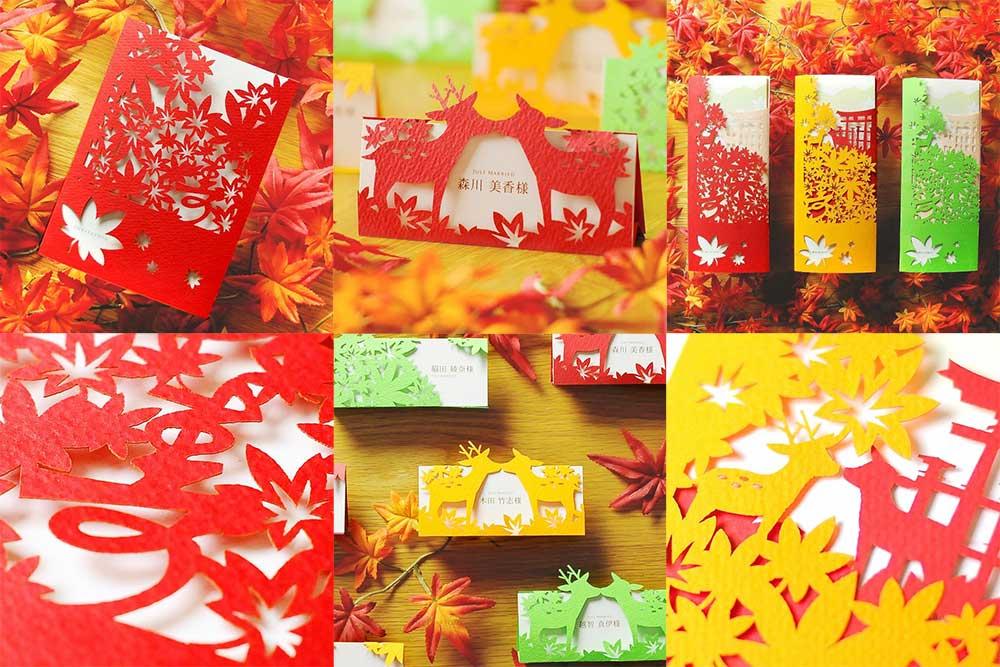 「寿・HIROSHIMA」完成品オーダー(印刷付)鹿やもみじの切り絵風デザインが立体的で美しいペーパーアイテム