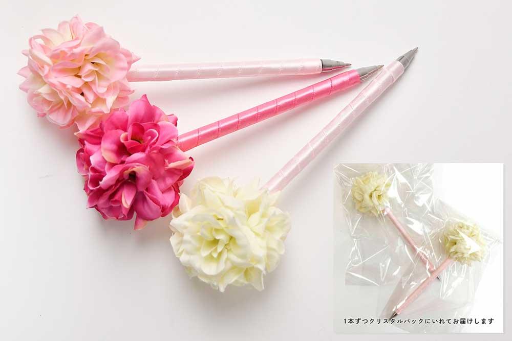 超特価お花ペン