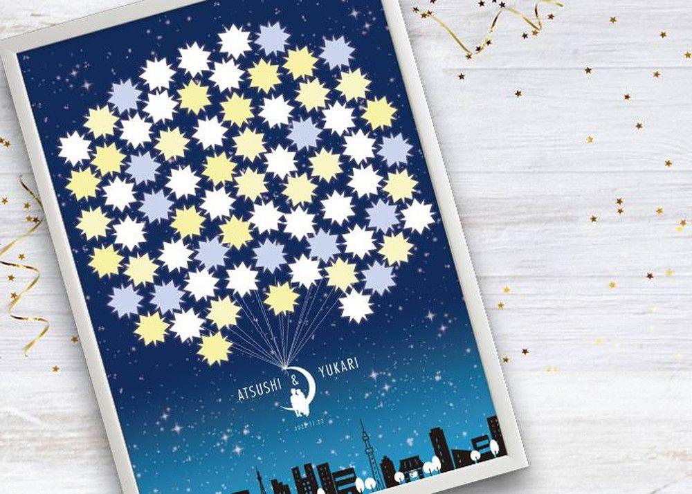 寄せ書きメッセージボード「星空」/ウェルカムボード