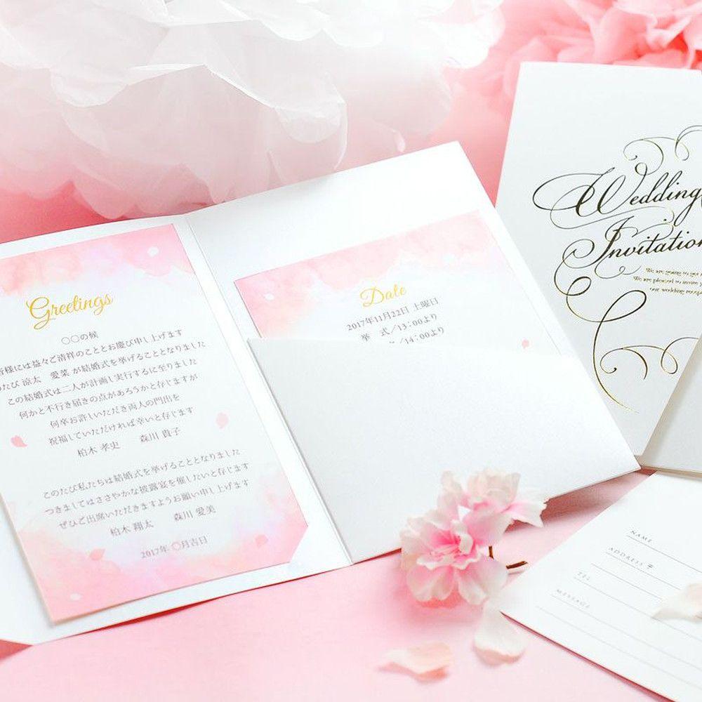 「ロッティサクラ」招待状完成品オーダー(印刷付)桜柄