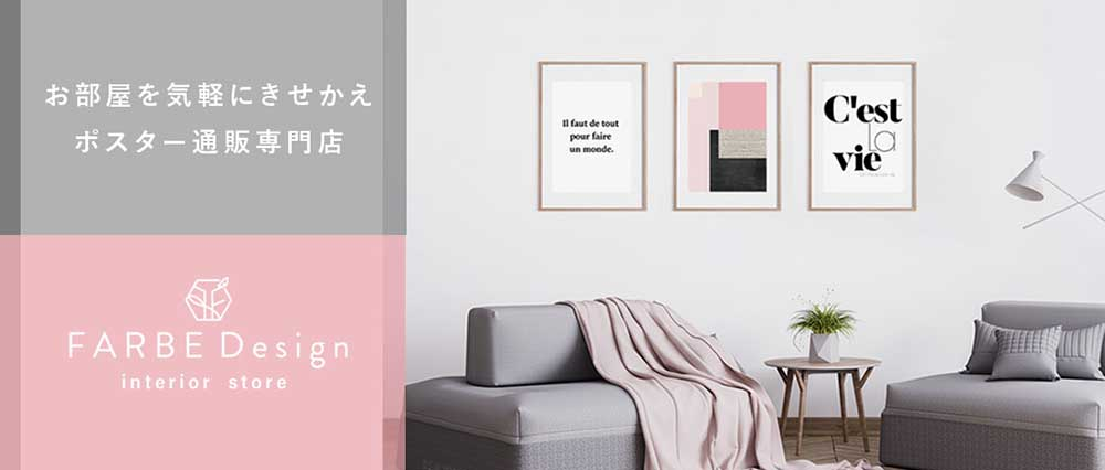 ファルベデザインインテリアポスターサイト