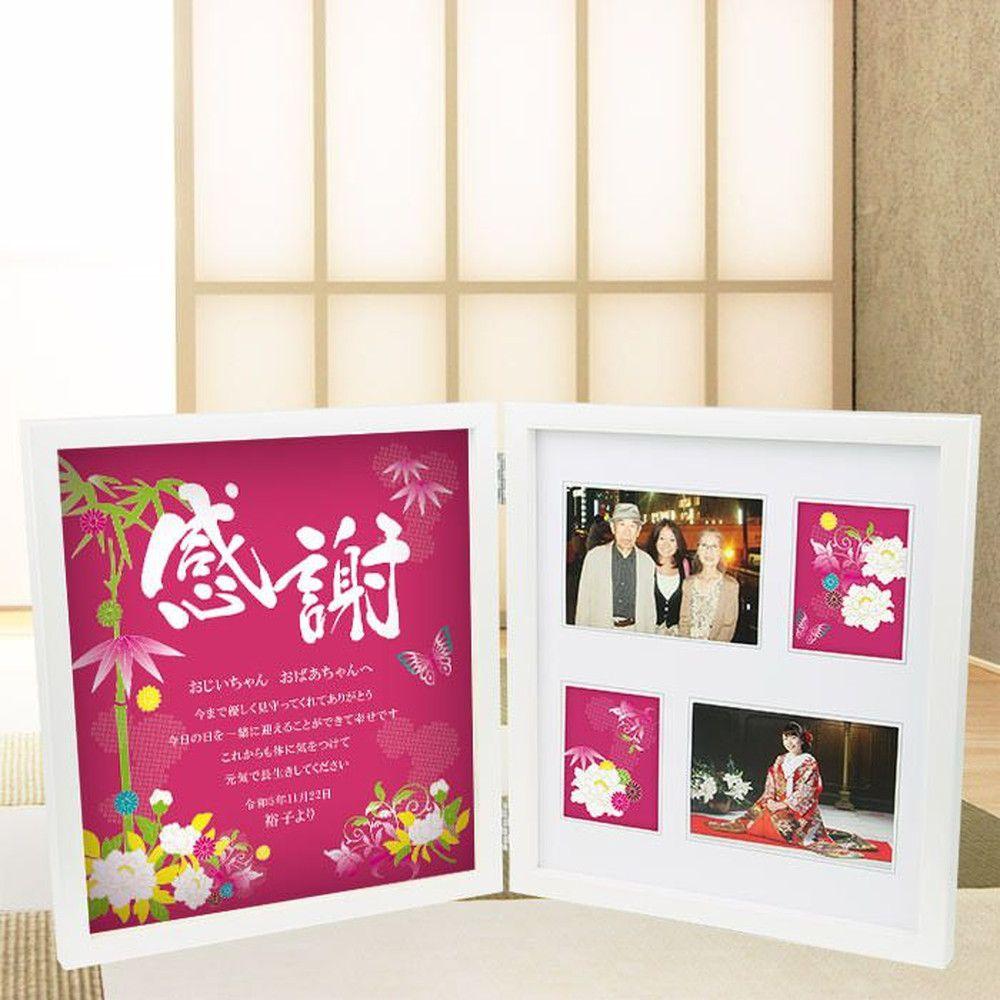 祖父母用ダブルフォトフレーム「縁(えにし)」結婚式/長寿祝い