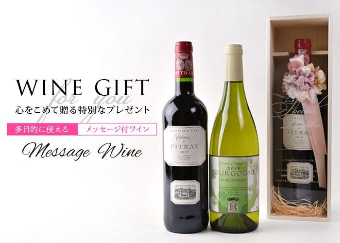 成人ギフトワイン