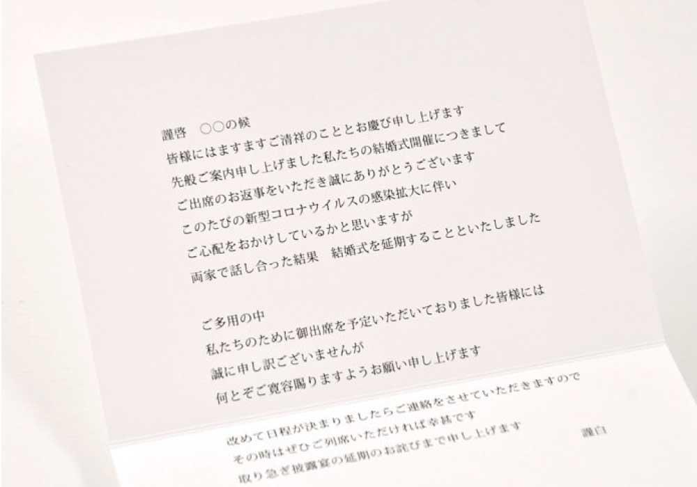 【延期・中止のご案内】お詫び状(入力・印刷込み)