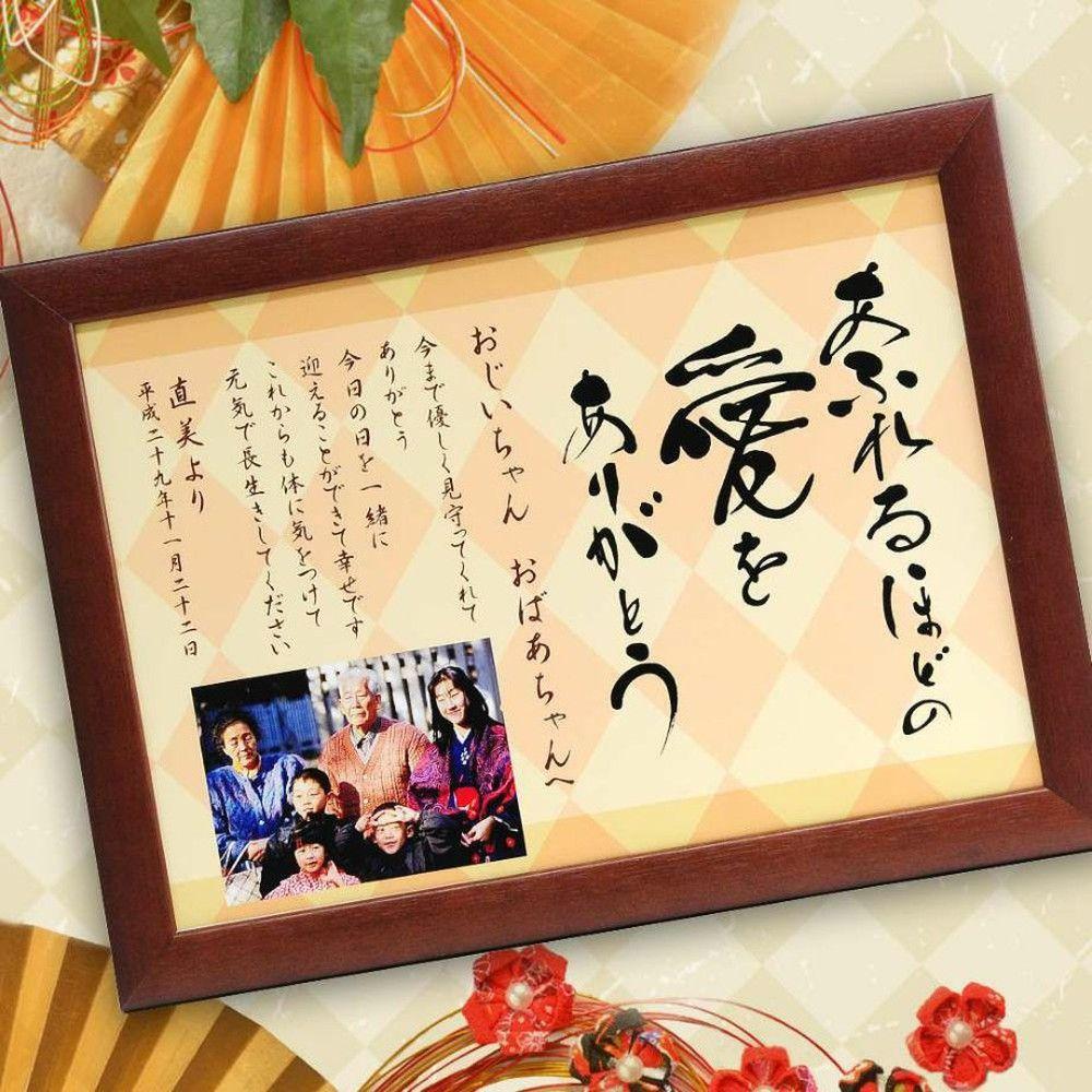 祖父母へ贈る感謝状「ひより」結婚式/長寿祝い